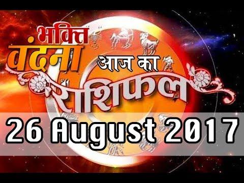 Aaj ka Rashifal 26 August 2017, Daily rashifal, Danik rashifal ,आज का राशिफल ,दैनिक राशिफल