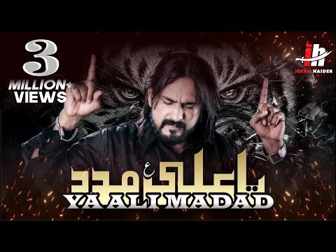 Ya Ali Madad | Irfan Haider | 2019 | 1441