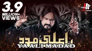 Ya Ali Madad | Irfan Haider | Haider Haider Awal o Akhir Haider | 2019 | 1441