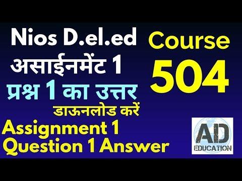 Nios Deled course 504 Assignment 1 Answer of Question 1 कोर्स 504 असाईनमेंट 1 प्रश्न 1 का उत्तर