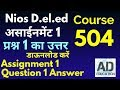Nios Deled course 504 Assignment 1 Answer of Question 1 ????? 504 ????????? 1 ?????? 1 ?? ?????