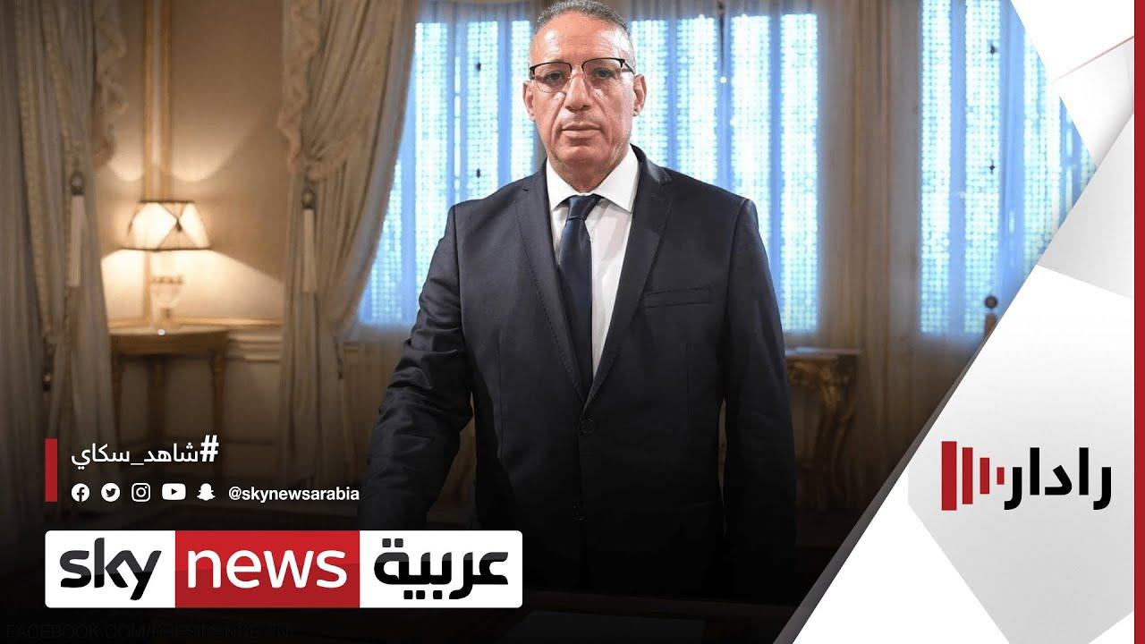 الرئيس التونسي يكلف رضا غرسلاوي بتسيير وزارة الداخلية | #رادار  - نشر قبل 2 ساعة