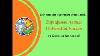 Тарифные планы Unlimited Series RedeX.Мастер-класс от  Оксаны Амосовой