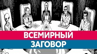 ТЕОРИИ ЗАГОВОРА. Всемирный заговор мирового правительства!