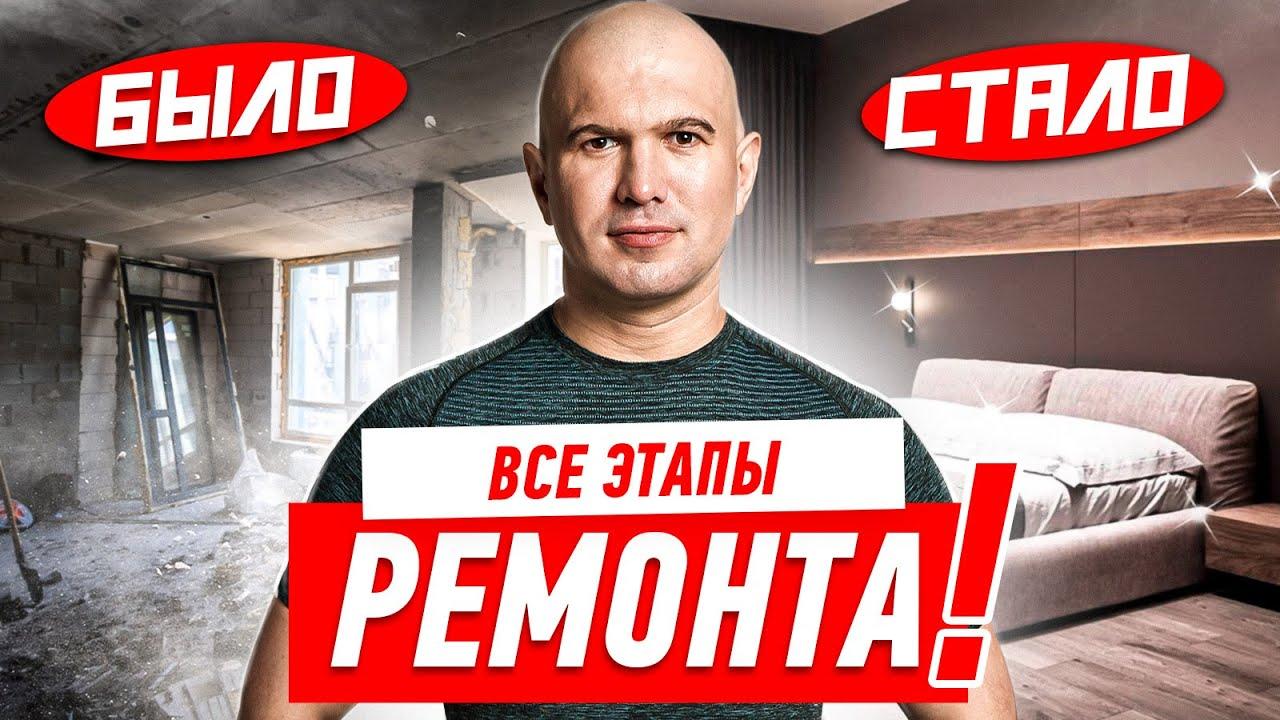 С чего начать ремонт квартиры? Этапы ремонта от Алексея Земскова