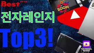가성비 전자렌지 쇼핑랭킹 탑3! 계란찜, 고구마, 라면…