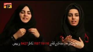 Ya Ali Madad - Hashim Sisters 2016-17 - TP Muharram 2016-17