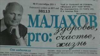ГАЗЕТА Малахова Геннадия о ЗОЖ и народной медицине.