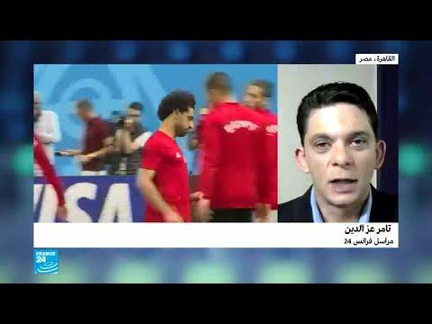المصريون يترقبون مباراة منتخبهم مع روسيا ويأملون مشاركة محمد صلاح  - نشر قبل 5 ساعة