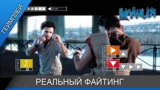 ▶ Stay Dead - Реальный файтинг!