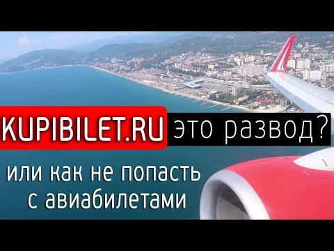 Кидалово на авиабилетах. ОТЗЫВ о Kupibilet.ru Aviakassa.com Biletix.ru Tickets.ru развод?