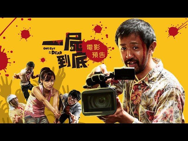 日本年度票房奇蹟!【一屍到底】One Cut of the Dead 電影預告 9/21(五) 一路拍到掛