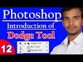 Best information of  Photoshop Dodge Tool And Two Other Tool  tutorial number 12