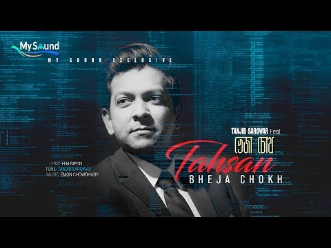 Bheja Chokh | Tanjib Sarowar Feat. TAHSAN | EID Special Song | Bangla New Song 2018