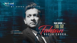 Bheja Chokh Tanjib Sarowar Feat TAHSAN Mp3 Song Download