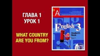 Английский язык 3 класс Кузовлев. Часть 1 Unit 1 Lesson 1 #english3 #школьныйанглийский #3класс