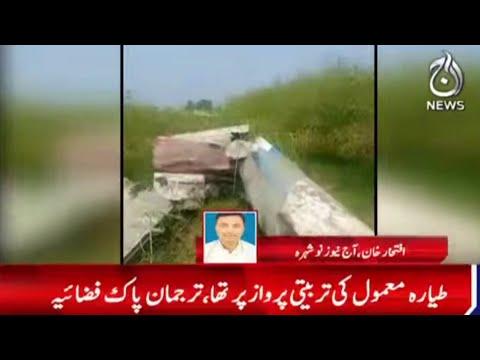Breaking News   Mardan Main Pakistan Air Force Ka Chota Tarbiyati Tayara Gir Kar Tabah   Aaj News
