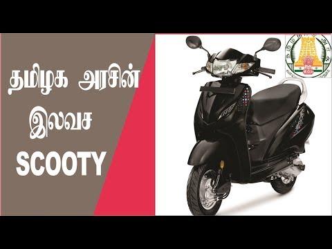 தமிழக அரசின் இலவச SCOOTY | FREE SCOOTY BY TAMILNADU GOVERNMENT |