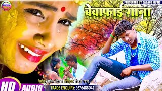 Download #maithili_sad song 2021   छोरके ससुरा जेभी    bansidhar chaudhary maithili sad song   sagar suman