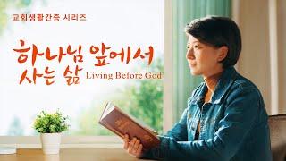 교회생활 간증 동영상 <하나님 앞에서 사는 삶>