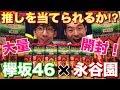 欅坂46×永谷園お茶漬け開封メンバー当てクイズ! の動画、YouTube動画。