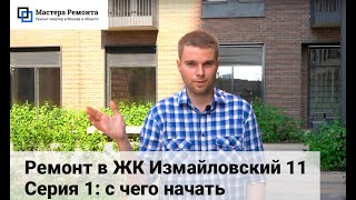 Ремонт квартиры в ЖК Измайловский 11. Серия 1: с чего начать