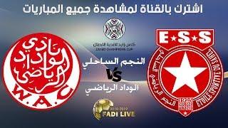 البث المباشر مباراة النجم الساحلي vs الوداد الرياضي || كأس زايد للأندية الأبطال || 8/11/2018