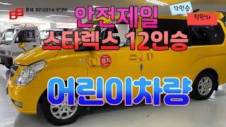 부부모터스)어린이차량(태권도,공부방,학원)차량 스타렉스…