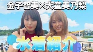 【水着紹介】犬童美乃梨×金子智美(大人限定‼︎18禁グラドル)