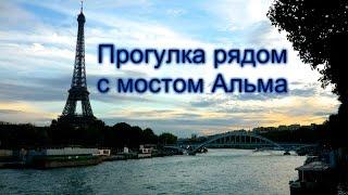МАЛЕНЬКАЯ ПРОГУЛКА ПО ПАРИЖУ(Хееееейй привет Ютуб я Клем, и как я говорила в моем первом видео, я живу в Париже! Надеюсь что вам понравилос..., 2016-03-25T12:32:21.000Z)