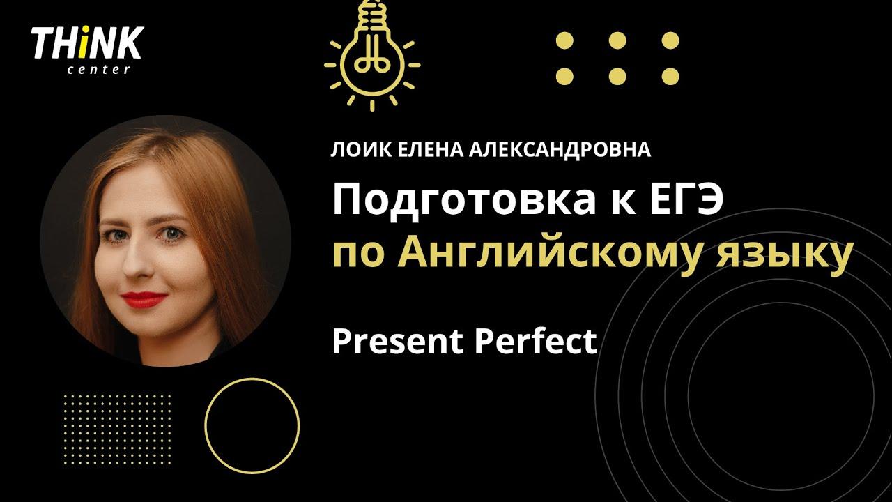 Present Perfect | Подготовка по Английскому языку