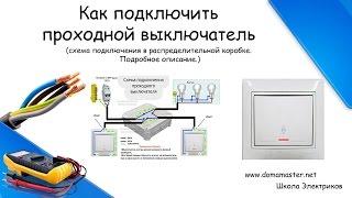 видео Проходной выключатель - схема для самостоятельного подключения