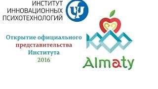Открытие официального представительства в Алматы