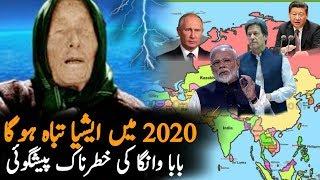 Baba Vanga Predictions About Asia || Baba Vanga Predictions About 2020