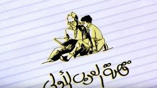 (2.26) - قصة العرب الأولى