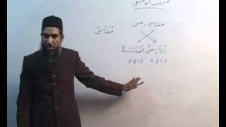 Arabi Grammar Lecture 10 Part 03    عربی  گرامر کلاسس