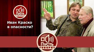 Остаться в 90 без дома: Иван Краско умоляет спасти его от директора. Пусть говорят. Выпуск от 23.09.