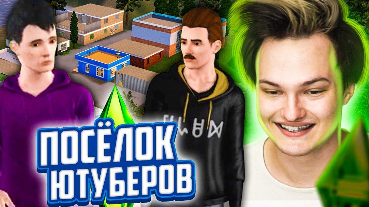 ПОСЁЛОК ЮТУБЕРОВ в СИМС