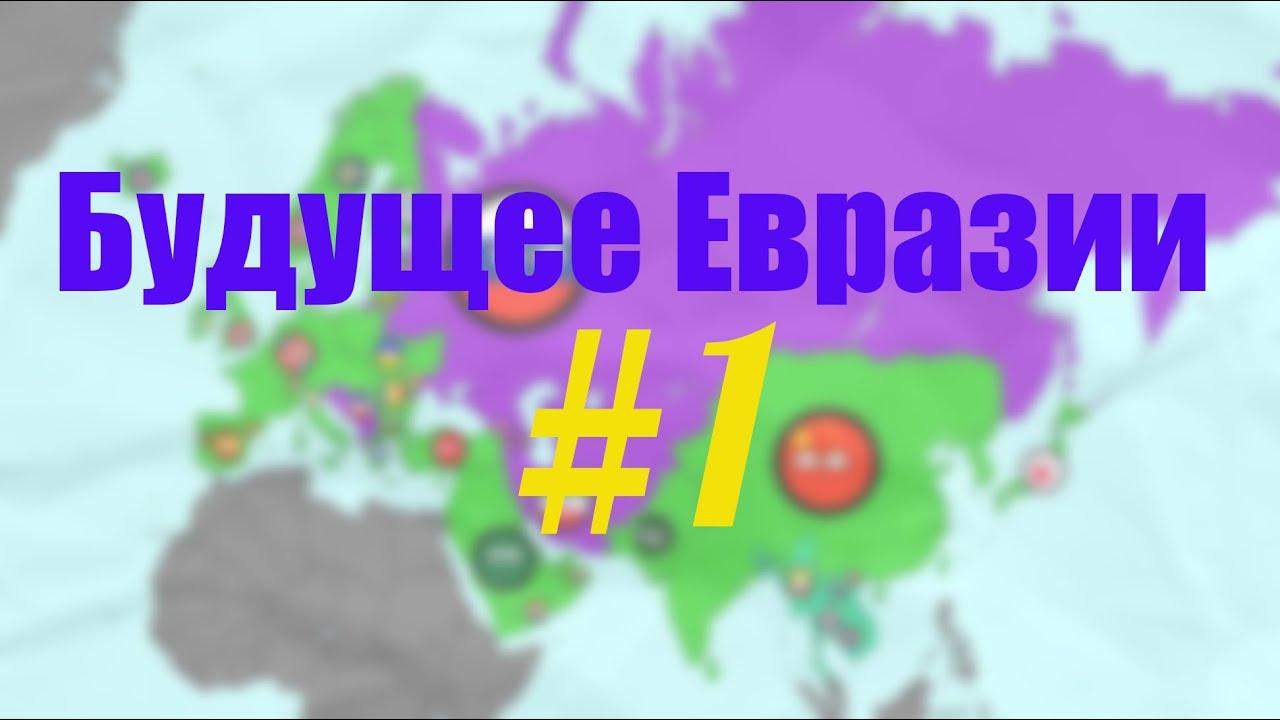 Будущее Евразии #1 (Countryballs)