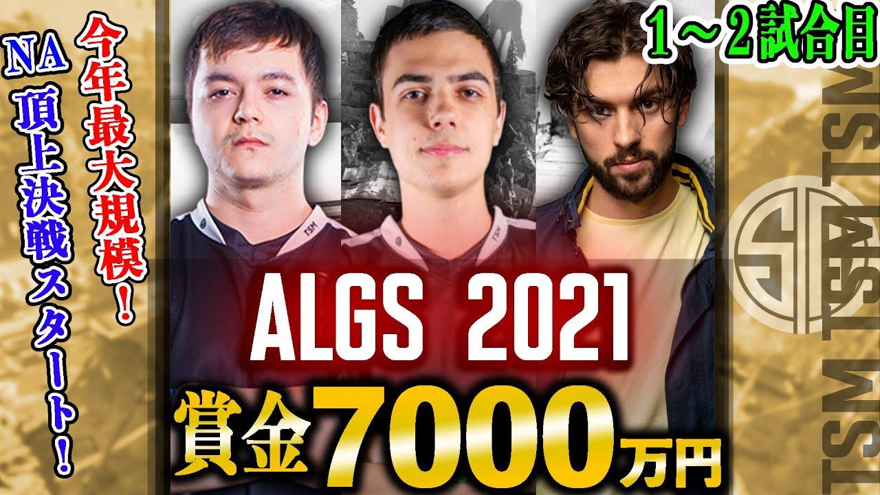 TSMのALGS決勝ハイライト!1~2試合目【Apex Legends】#apex  #Imperialhal #翻訳忍者