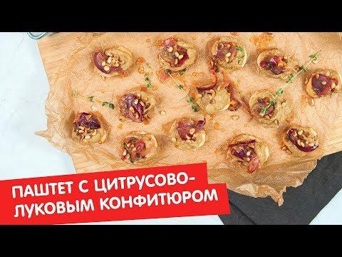 Видео: Паштет с цитрусово-луковым конфитюром | Дежурный по кухне