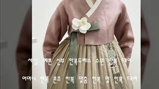 세상 예쁜 신부 한복 드레스 수원 한복 대여