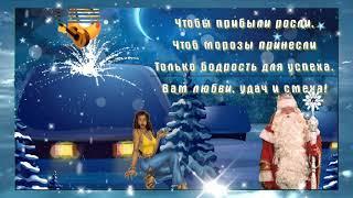 Поздравляю всех. Со старым новым годом!!!