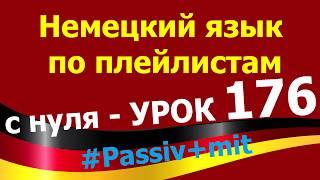 Немецкий язык  по плейлистам  с нуля. Урок 176. #Passiv #mit
