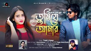 Tumi J Amar (তুমি যে আমার) | AKASH MAHMUD (আকাশ মাহমুদ) | Jannat Soya | Akash Dream Music | 2021 4K