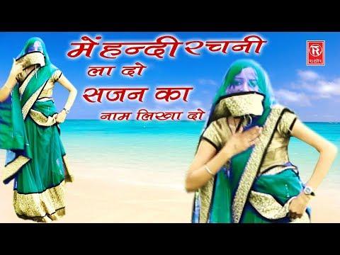 मेहंदी रचनी ला दो साजन का नाम लिखा दो | Mehandi Rachni La Do | Haryanvi Songs | Rathore Cassettes