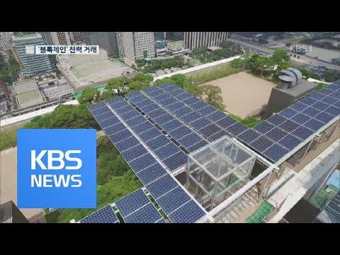 '블록체인'으로 이웃간 전력거래 활성화 기대 / KBS뉴스(News)