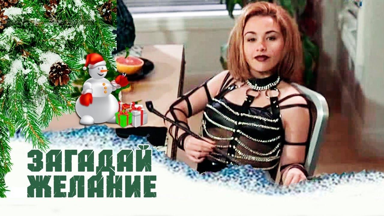 Фильмы про новый год русские