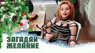 ЗАГАДАЙ ЖЕЛАНИЕ фильмы про новый год Russkie novogodnie filmi