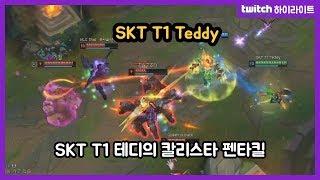 skt t1 teddy l lol streamer highlights 36